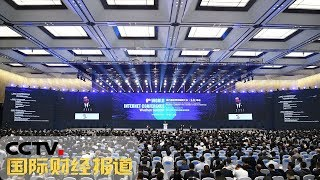 《国际财经报道》 20191020| CCTV财经