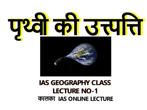 IAS GEOGRAPHY LECTURE-1