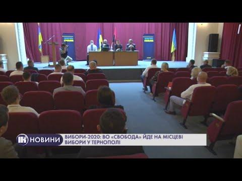Телеканал ІНТБ: ВО «Свобода» йде на місцеві вибори у Тернополі