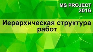MS Project 2016 Иерархическая структура работ (WBS)