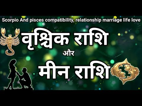 वृश्चिक +मीन |Scorpio And Pisces Compatibility| Marriage life| love  relationship |Love prediction|