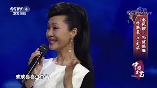 [中国文艺]歌曲《北风吹·扎红头绳》 演唱:杨洪基 于文华| CCTV中文国际 - YouTube