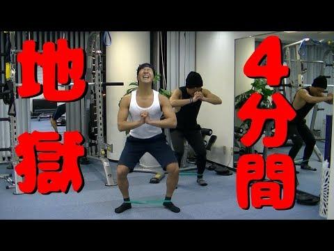 たった4分で死亡&脂肪燃焼!タバタ式トレーニングに挑む!!