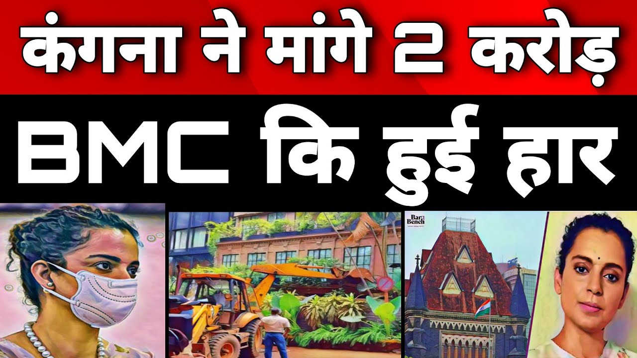 Kangana Ranaut Victory Case BMC || Bombey High Court || Good Decision 👍 ||