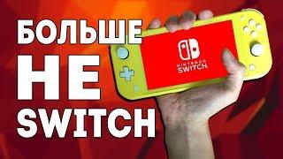 Nintendo Switch Lite - честный обзор