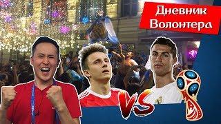 БУРЯТ НА ЧМ | Никольская и Головин vs Роналду