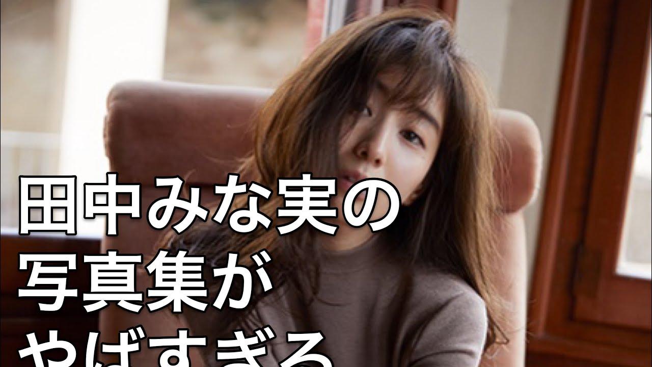 田中みな実】1st写真集がやばすぎた - YouTube