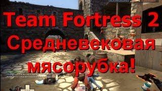 Team Fortress 2 TF2 Режим Средневековья! Мясорубка! ComissarAlexey