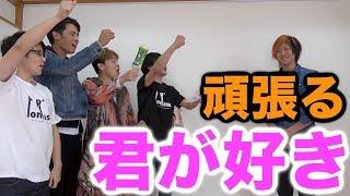 【応援は力なり】メンバー各自の応援歌つくってみた thumbnail