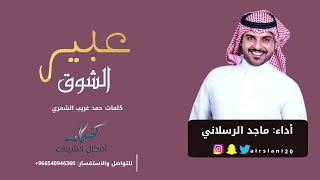 شيلة عراقيه ، عبير الشوق | أداء ماجد الرسلاني | قنبلة الموسم غزلية 2019