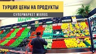 Цены на продукты в Турции. Магазин Migros. Турция 2019
