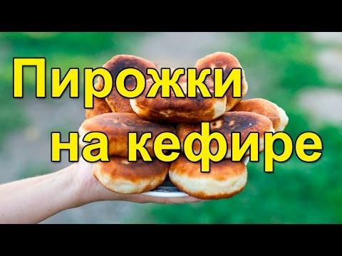 фото с рецепты кефире на пирожки