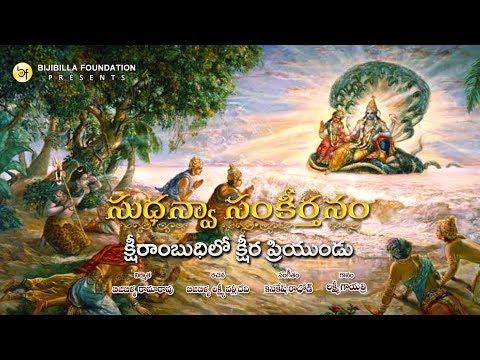 Kshirambudhilo - Laxmi Gayathri