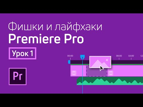 Фишки и лайфхаки Premiere Pro / Урок 1