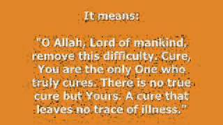 Dua of Healing (Shifa)دعاء الشفاء