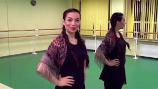 """Урок 7 - флешмоб """"Русь танцевальная 2019"""" - обучающее видео (ВИДЕО ЗЕРКАЛЬНО!!)"""