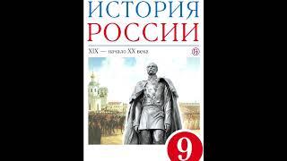 § 5 Россия после войны с Наполеоном
