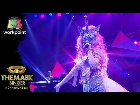 เพลง Sway -โพนี่ | THE MASK SINGER หน้ากากนักร้อง