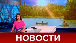 Выпуск новостей в 15:00 от 23.06.2021