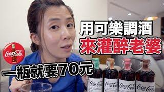 比酒還貴!一瓶70元的可口可樂好喝嗎?