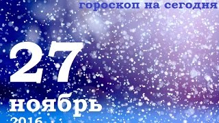 гороскоп с26 октября по 2 ноября тут