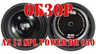 Обзор автомобильных среднечастотных динамиков AZ 13 SPL POWER DR 650