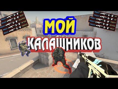 МОЙ КАЛАШНИКОВ (CS:GO)