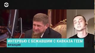 Преследования геев и взрыв газа   ВЕЧЕР   14.01.19