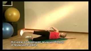 Фитнес дома для начинающих. Урок №4