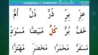 Урок 14  Правило ташдидуд с танвином
