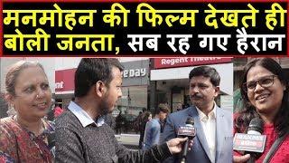 The Accidental Prime Minister देख जनता ने कांग्रेस को ऐसा क्यों कहा | Headlines India