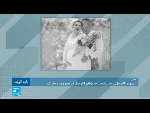 مصر: العروس الحامل.. حفل ضجت به مواقع التواصل وهذه حقيقته  - نشر قبل 15 دقيقة