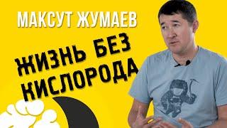 Максут Жумаев. Жизнь без кислорода   Эверест или K2 l #Вскрытие №7