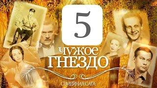 Сериал Чужое гнездо 5 серия смотреть онлайн