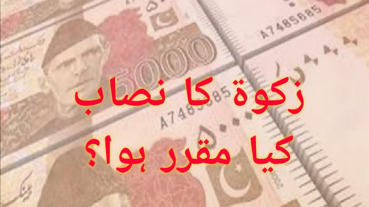 what is meant by nisab in terms of zakat