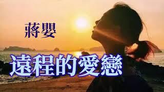 Download lagu 🎶🎶💓遠程的愛戀 💓🎶🎶  演唱:蔣嬰