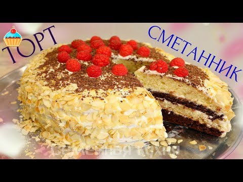 Торт Сметанник кулинарный рецепт