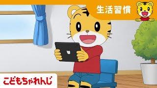 がめんは はなして みようね!<こどもちゃれんじ>しまじろう shimajiro  【しまじろうチャンネル公式】 thumbnail