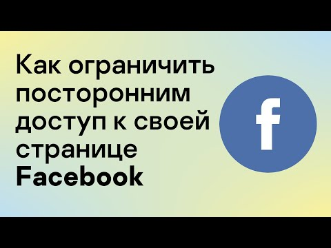 (0+) Как ограничить посторонним доступ к своей странице Facebook