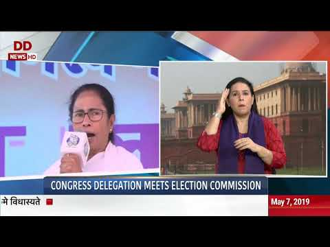 News for Hearing Impaired @6:15 am | 7/5/2019 5th Phase of polling concludes