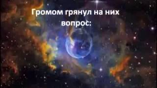 Конечная остановка – Планета Земля