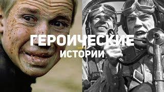 5 героических историй, лёгших в основу военных фильмов