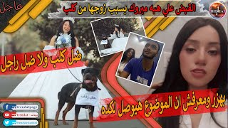 عاجل. القبض علي هبه مبروك بسبب صور زواجها من كلب