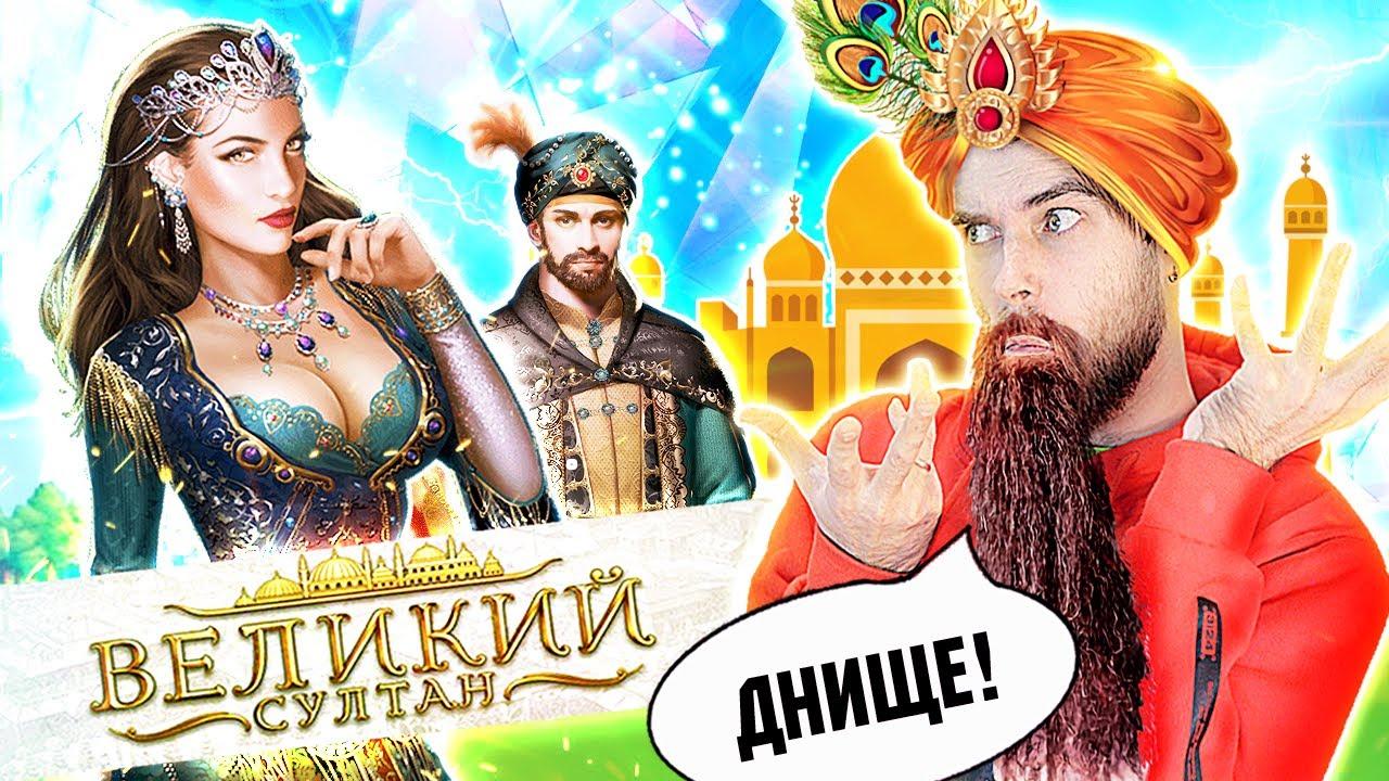 ВЕЛИКИЙ СУЛТАН - рекламный РАЗВОД на шлак из МОБИЛЬНЫХ игр - треш обзор