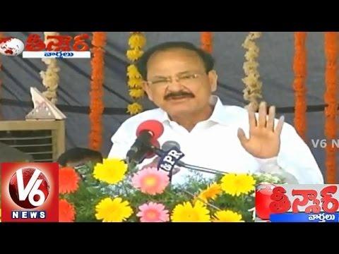 Venkaiah Naidu funny speech at IIM-Vizag foundation - Teenmaar News