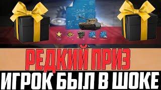 ШОК! ВЫПАЛ САМЫЙ РЕДКИЙ ПРИЗ В WOT, ИГРОК НЕ МОГ ПОВЕРИТЬ ГЛАЗАМ! ЧУДО world of tanks