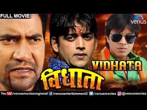 Download VIDHATA | Bhojpuri Full Movie | Ravi Kishan & Dinesh Lal Yadav | Superhit Bhojpuri Action Movie
