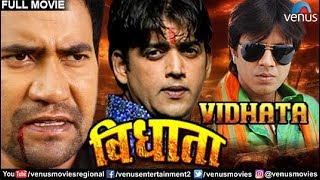 VIDHATA | Bhojpuri Full Movie | Ravi Kishan & Dinesh Lal Yadav | Superhit Bhojpuri Action Movie