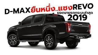 ยอดขายรถกระบะปิกอัพ Isuzu D-MAX แซง Toyota Hilux Revo กุมภาพันธ์ 2019 (2562) | CarDebuts