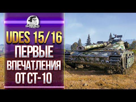[Гайд] UDES 15/16 - ПЕРВЫЕ ВПЕЧАТЛЕНИЯ ОТ СТ-10 ШВЕЦИИ!